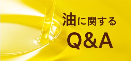 油に関するQ&A