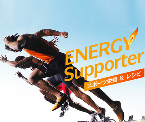 ENERGY SUPPORTER スポーツ栄養&レシピ