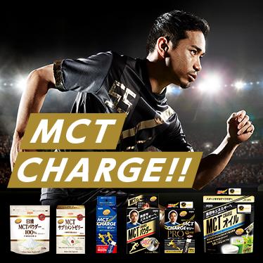 体脂肪は、運動で燃やせ。 MCTオイル
