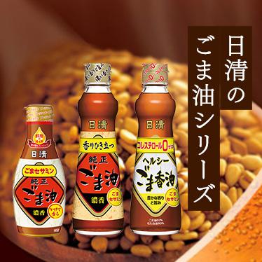日清のごま油シリーズ
