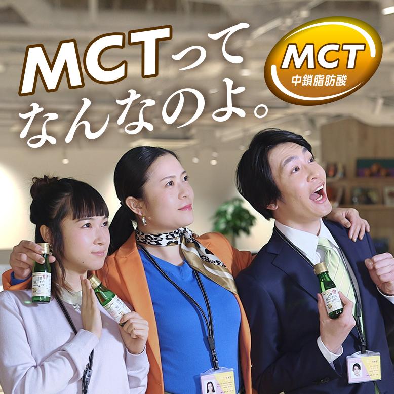 MCTってなんなのよ。mct中鎖脂肪酸