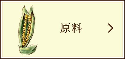原料|ごま油の豆知識|日清 純...